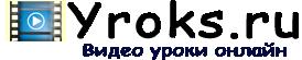 Видео уроки онлайн бесплатно