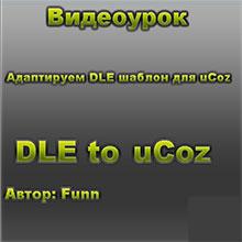 Видеоурок о том, как адаптировать шаблон с DataLife Engine для системы uCoz.