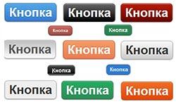 картинки кнопки для сайта html